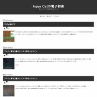 Aqua Catの電子釣果